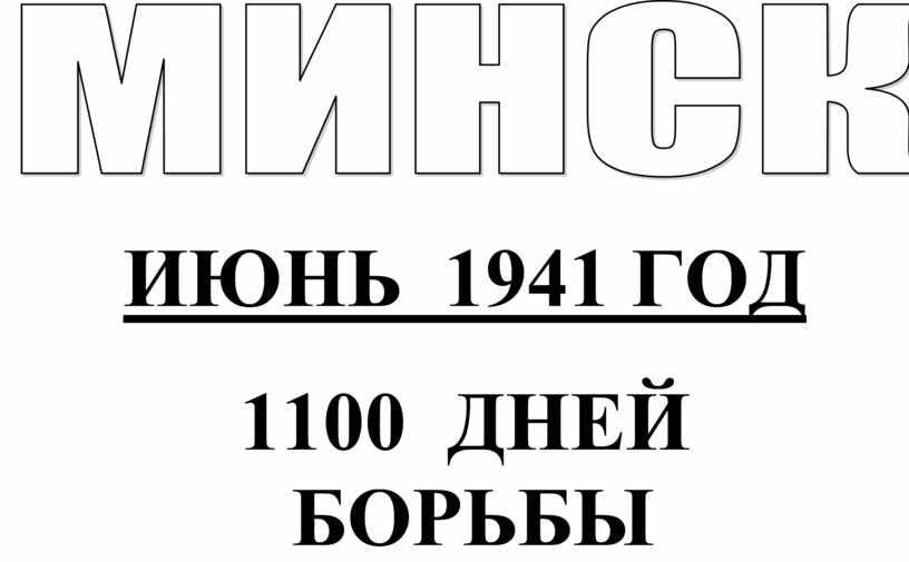 ИЮНЬ 1941 ГОД 1100