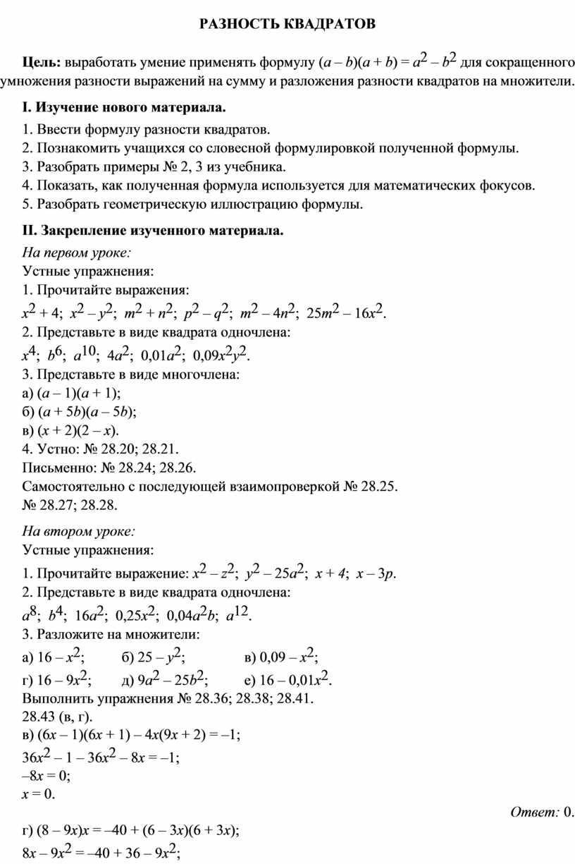 Разность квадратов Цель: выработать умение применять формулу ( a – b )( a + b ) = a 2 – b 2 для сокращенного умножения…
