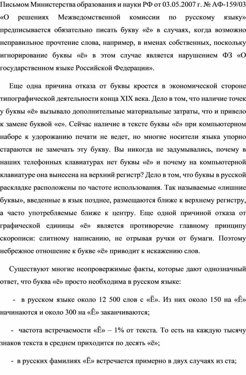 Письмом Министерства образования и науки