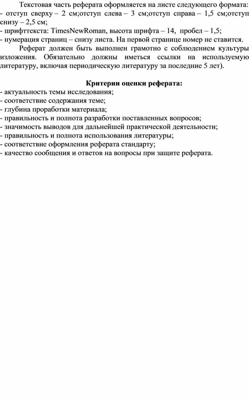 Текстовая часть реферата оформляется на листе следующего формата: - отступ сверху – 2 см;отступ слева – 3 см;отступ справа – 1,5 см;отступ снизу – 2,5…