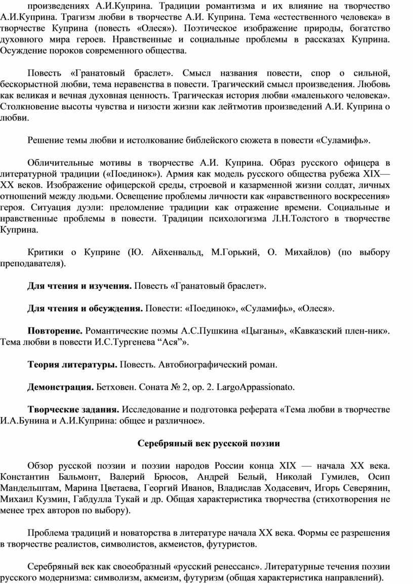 А.И.Куприна. Традиции романтизма и их влияние на творчество