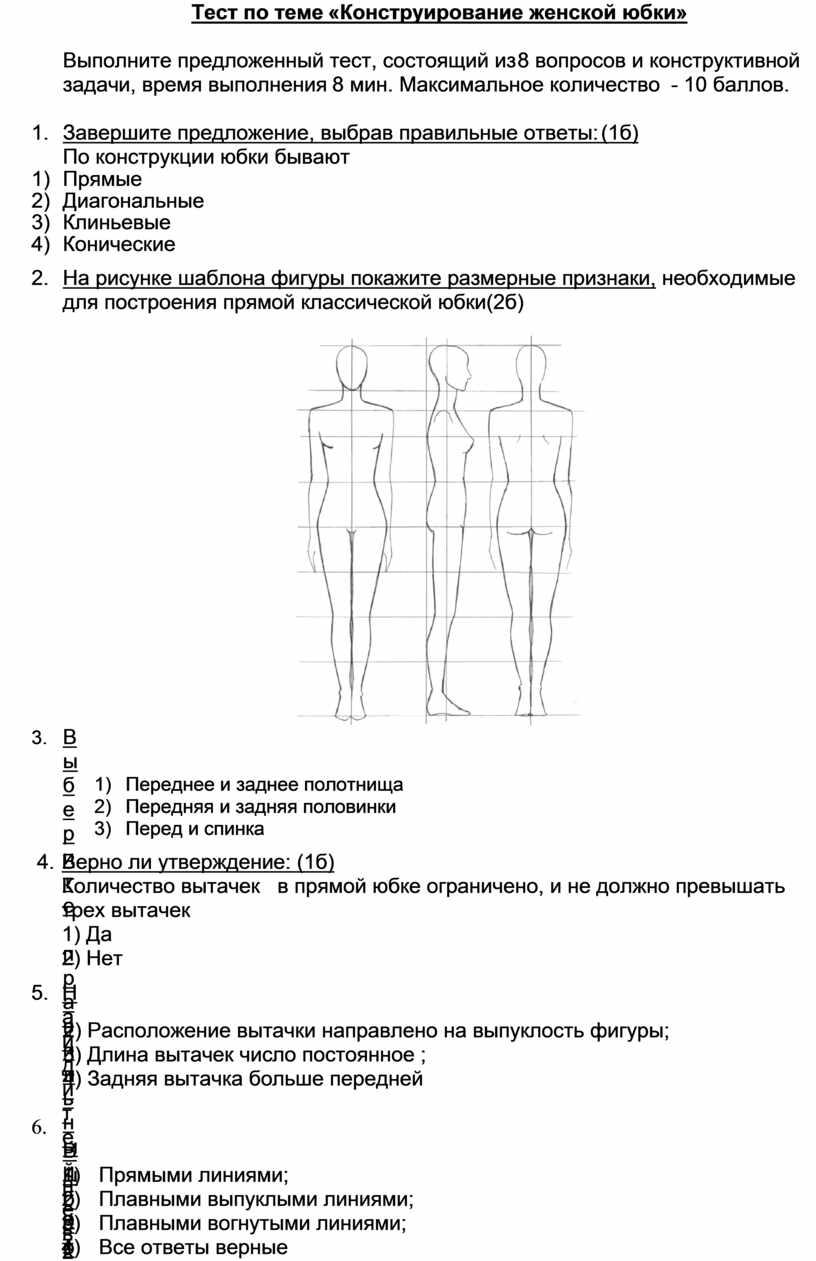 Тест по теме «Конструирование женской юбки»