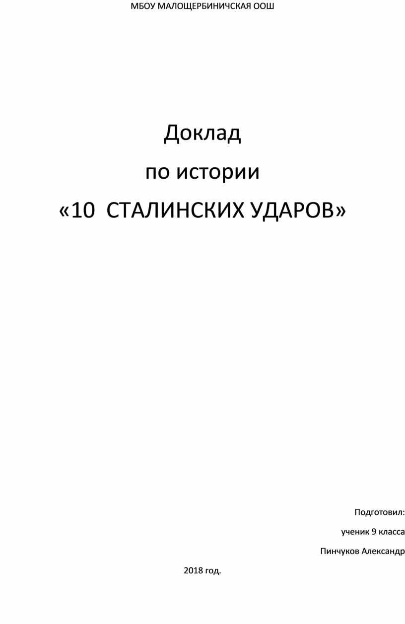 МБОУ МАЛОЩЕРБИНИЧСКАЯ ООШ