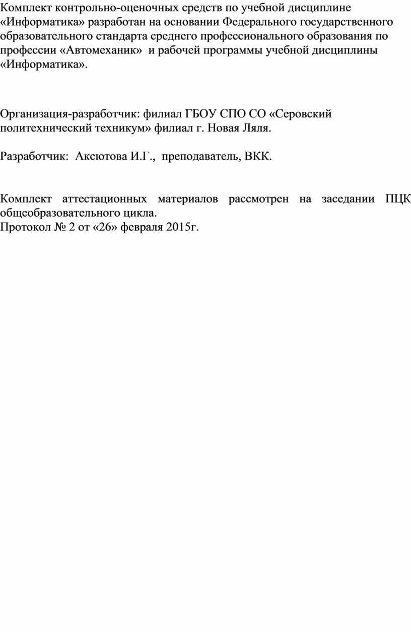 Комплект контрольно-оценочных средств по учебной дисциплине «Информатика» разработан на основании