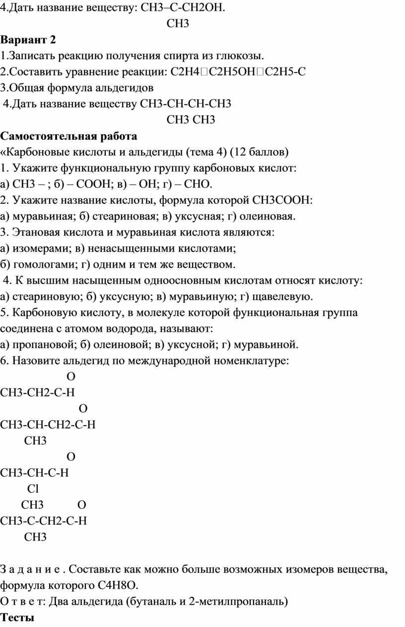 Дать название веществу: CH3–C-CН2OH