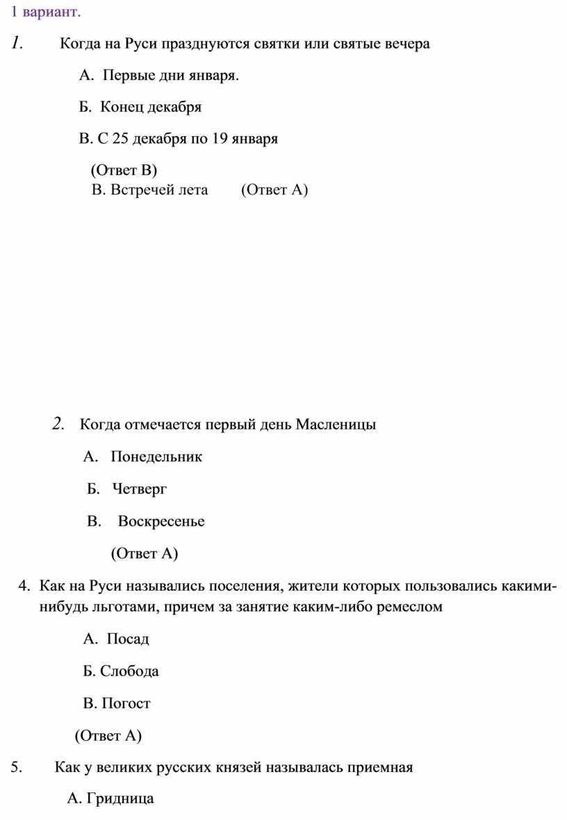 В. Встречей лета (Ответ