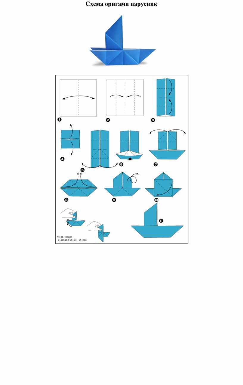 Схема оригами парусник
