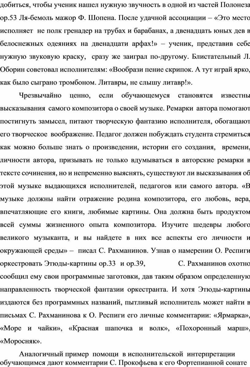 Полонеза ор.53 Ля-бемоль мажор