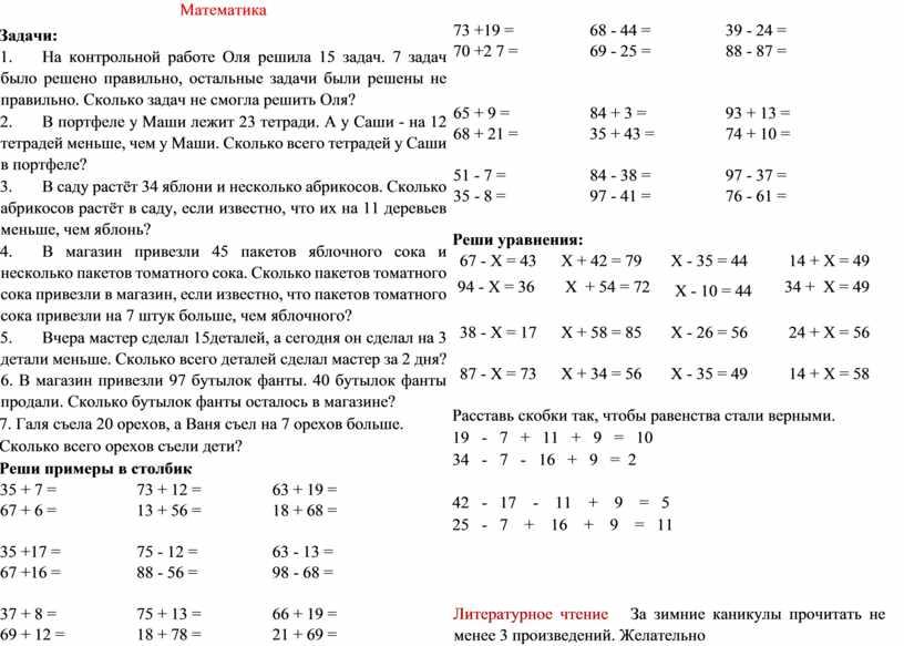 Математика Задачи: 1.
