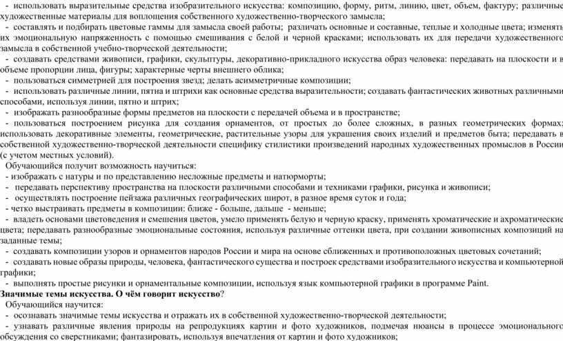 России (с учетом местных условий)