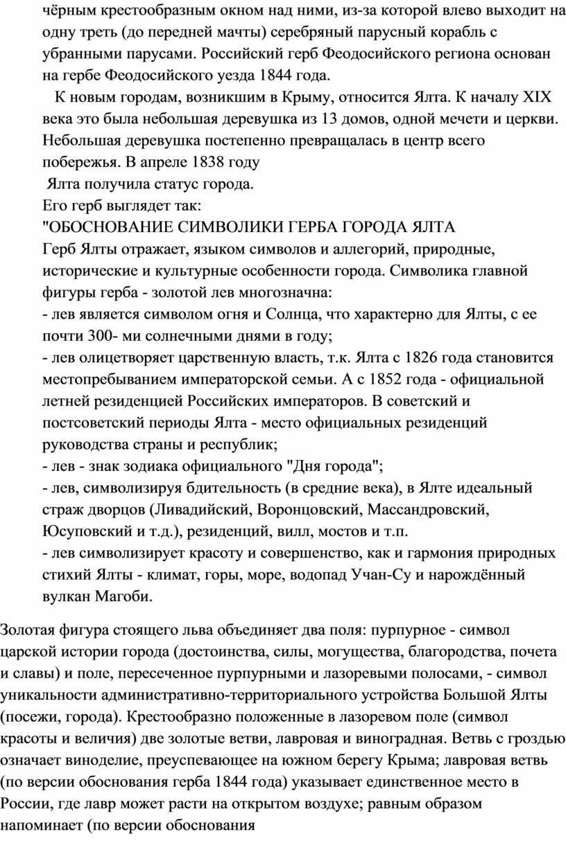 Российский герб Феодосийского региона основан на гербе