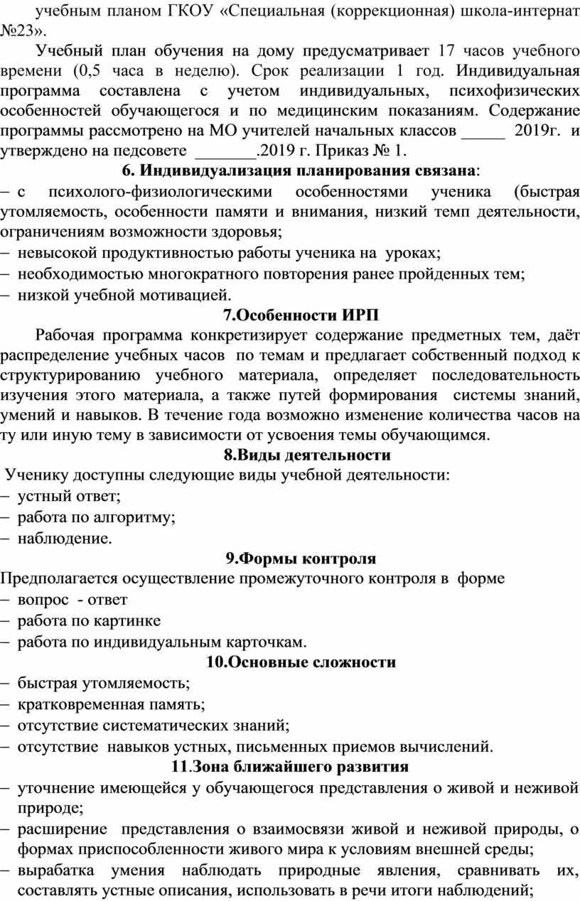 ГКОУ «Специальная (коррекционная) школа-интернат №23»