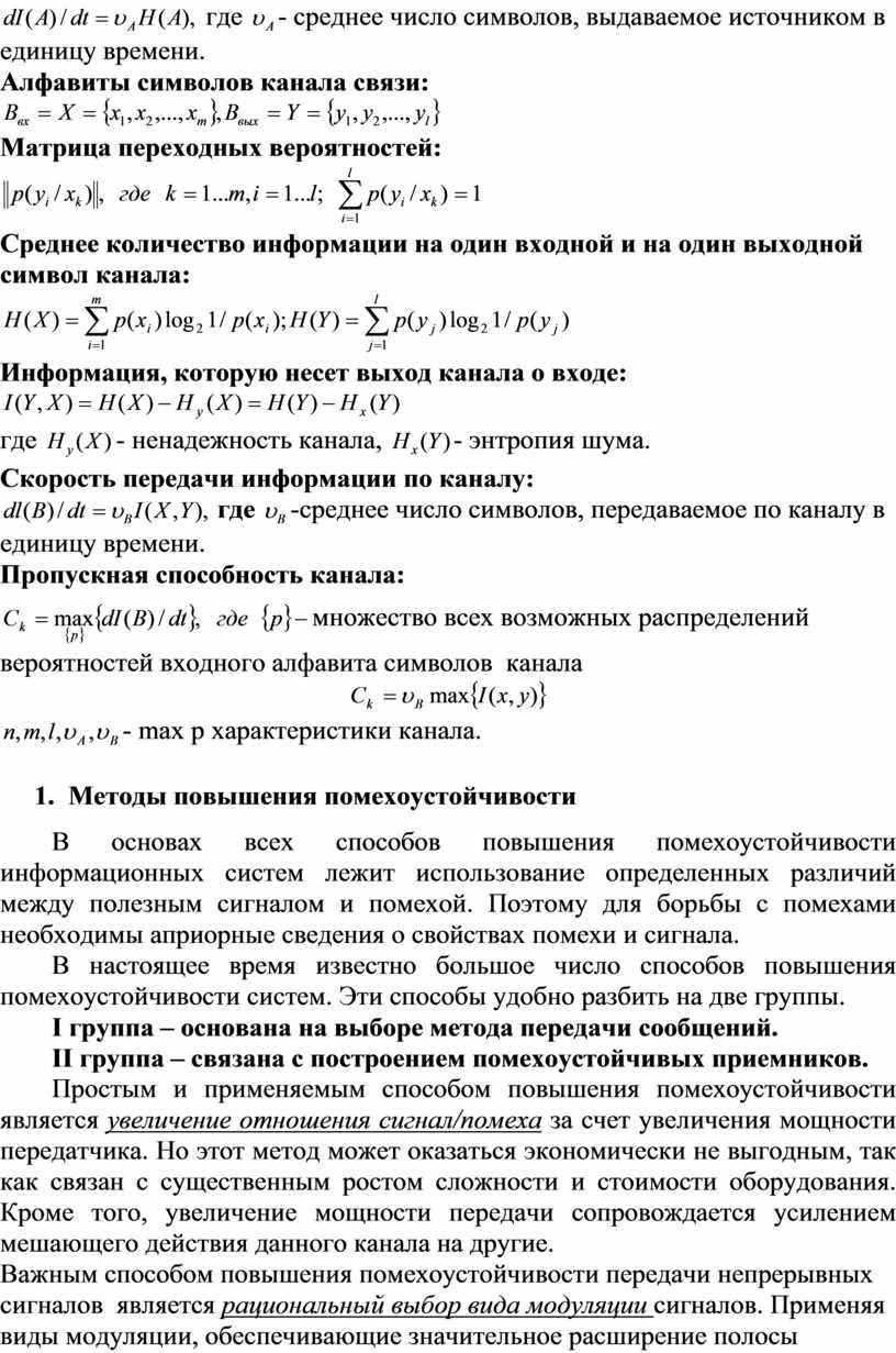 Алфавиты символов канала связи: