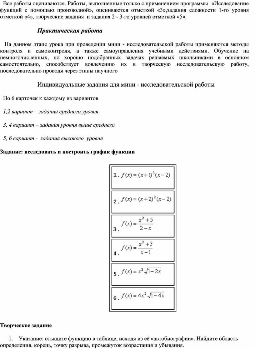 Все работы оцениваются. Работы, выполненные только с применением программы «Исследование функций с помощью производной», оцениваются отметкой «3»,задания сложности 1-го уровня отметкой «4», творческие задания и…