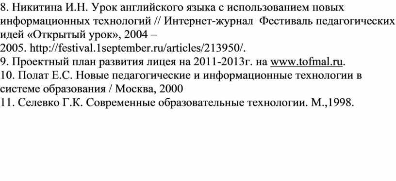 Никитина И.Н. Урок английского языка с использованием новых информационных технологий //