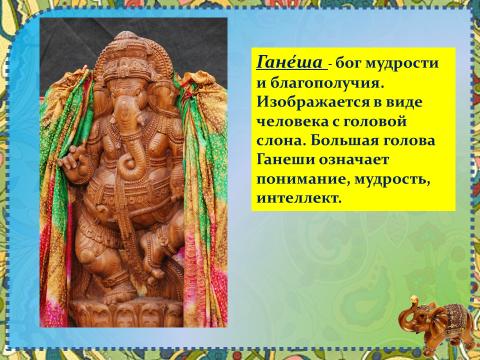 """Презентация по истории Древнего мира """"Природа и люди древней Индии"""""""