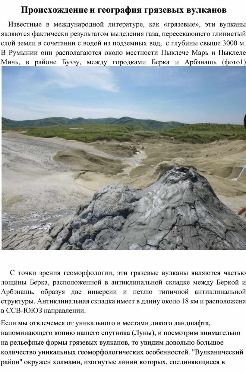 Происхождение и география грязевых вулканов