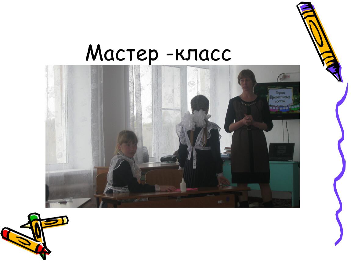 Мастер -класс