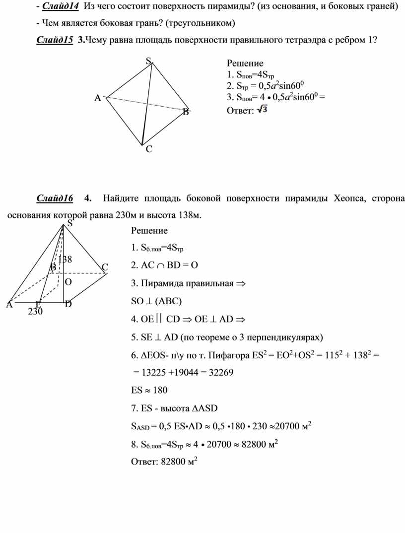 Слайд14 Из чего состоит поверхность пирамиды? (из основания, и боковых граней) -