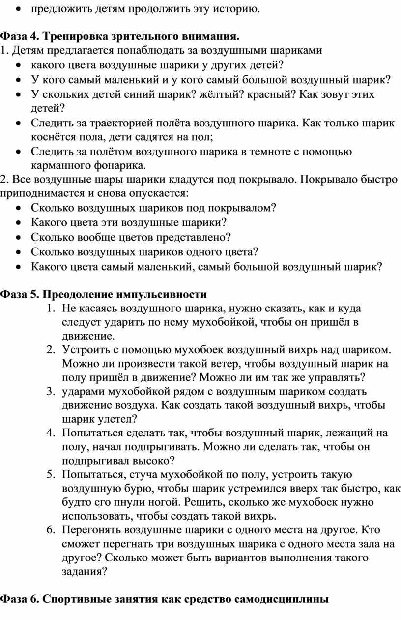 Фаза 4. Тренировка зрительного внимания