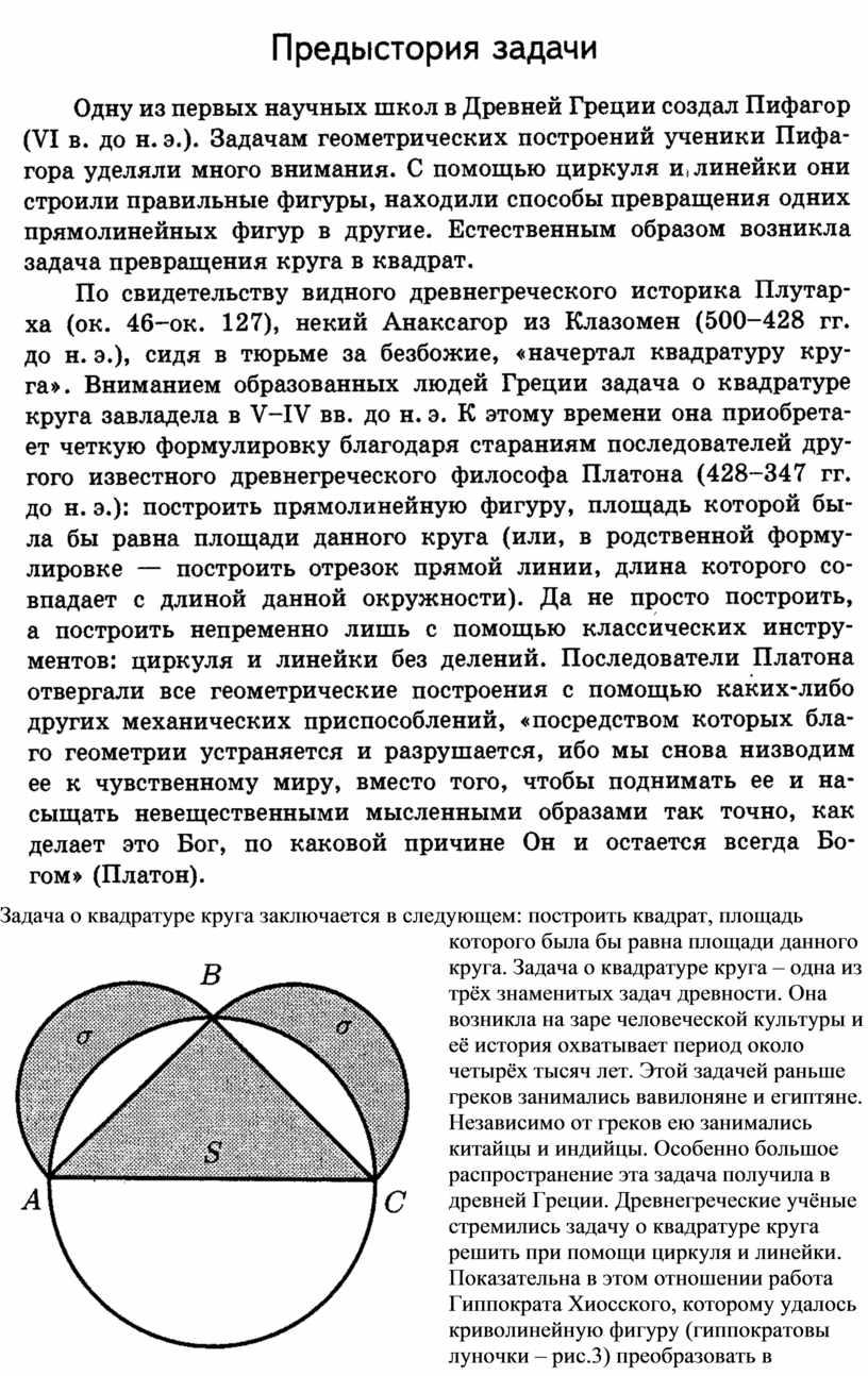 Задача о квадратуре круга заключается в следующем: построить квадрат, площадь которого была бы равна площади данного круга