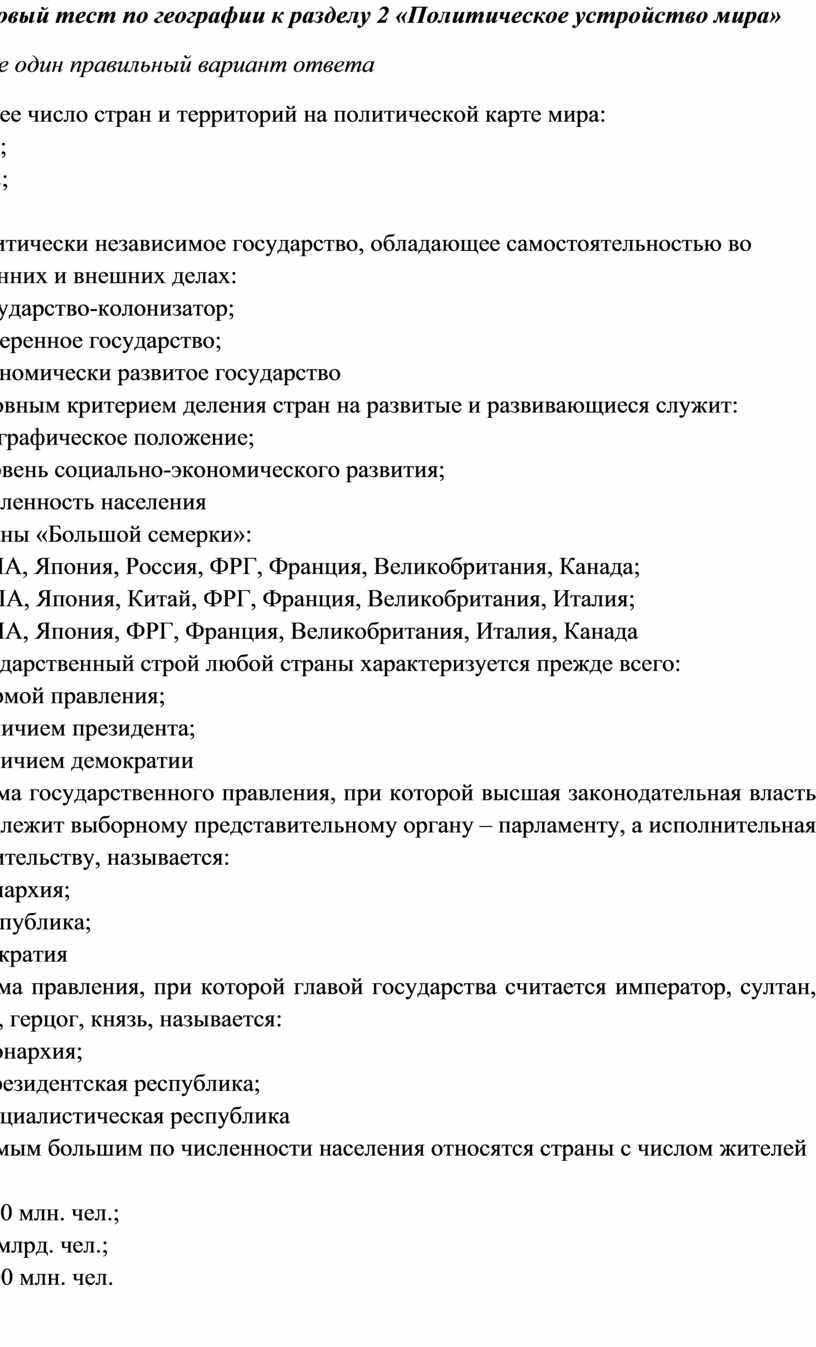 Итоговый тест по географии к разделу 2 «Политическое устройство мира»
