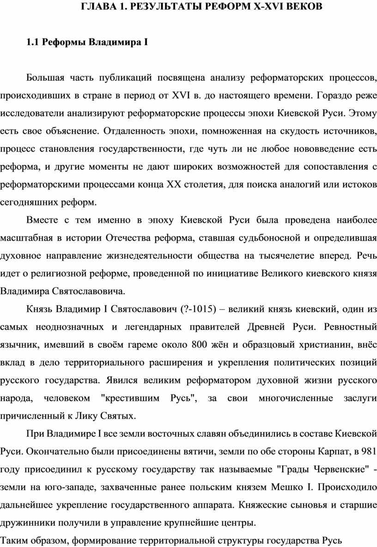 ГЛАВА 1. РЕЗУЛЬТАТЫ РЕФОРМ X -