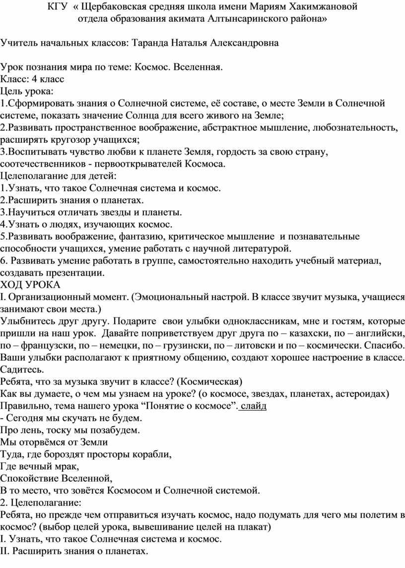 КГУ « Щербаковская средняя школа имени