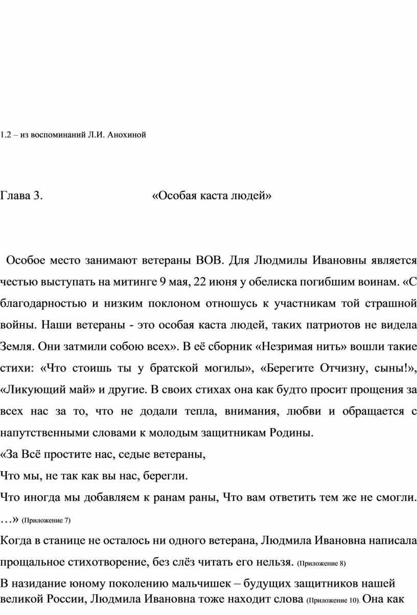 Л.И. Анохиной Глава 3. «Особая каста людей»