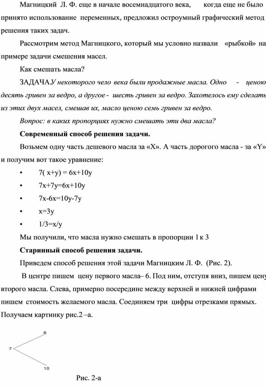 Магницкий Л. Ф. еще в начале восемнадцатого века, когда еще не было принято использование переменных, предложил остроумный графический метод решения таких задач