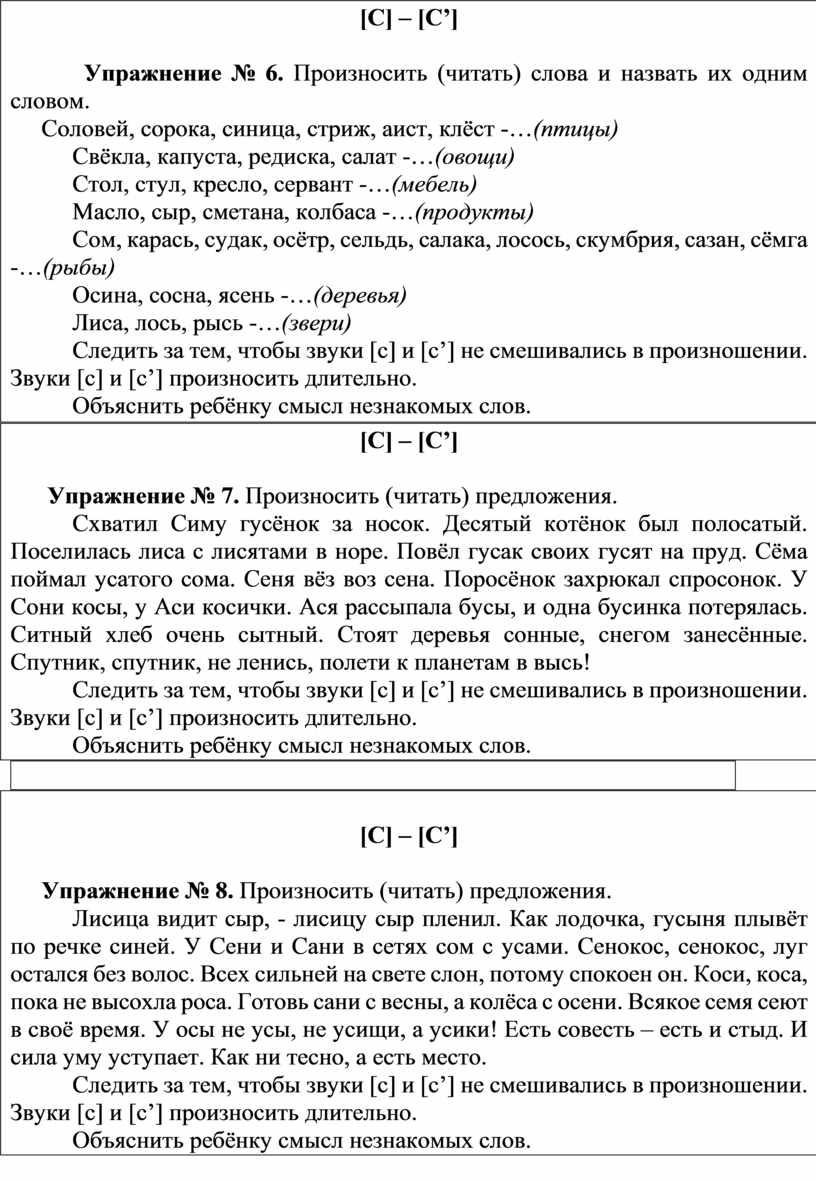С] – [ C '] Упражнение № 6