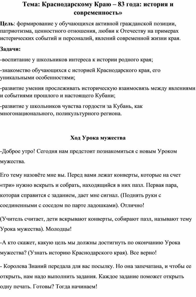 Тема: Краснодарскому Краю – 83 года: история и современность»