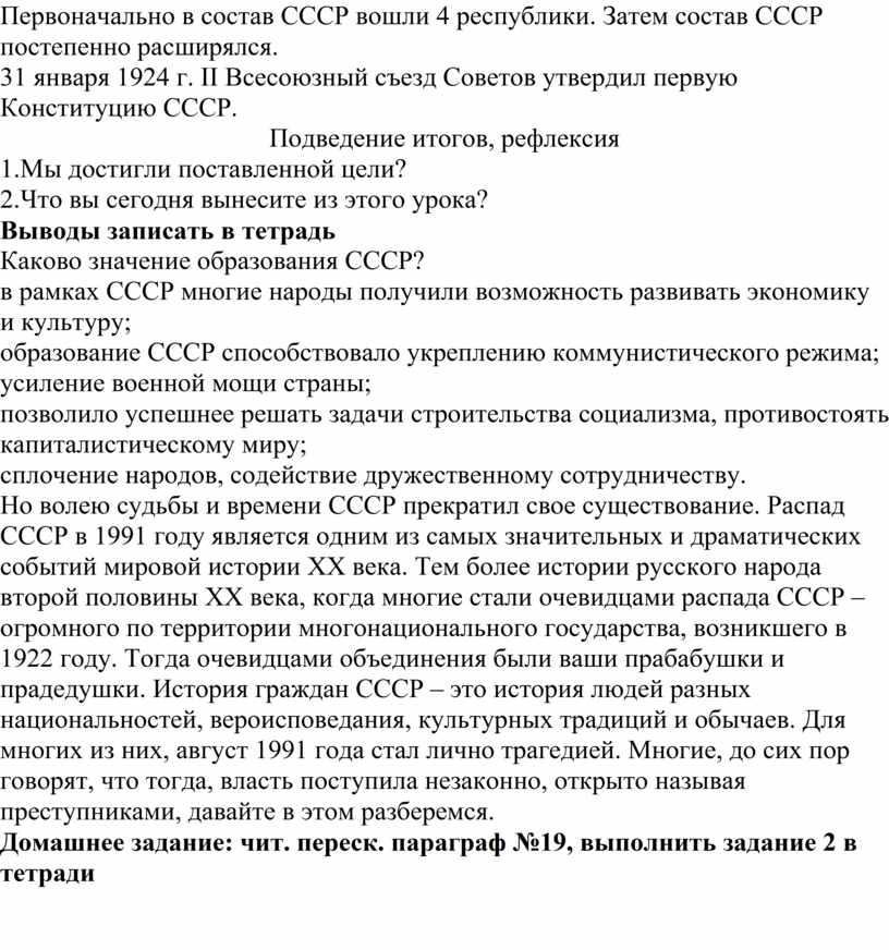 Первоначально в состав СССР вошли 4 республики