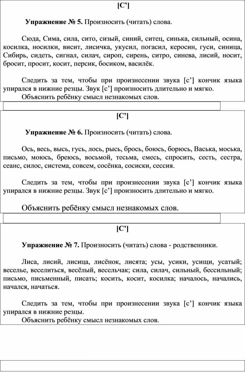 C '] Упражнение № 5. Произносить (читать) слова