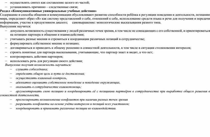 Раздел «Коммуникативные универсальные учебные действия»