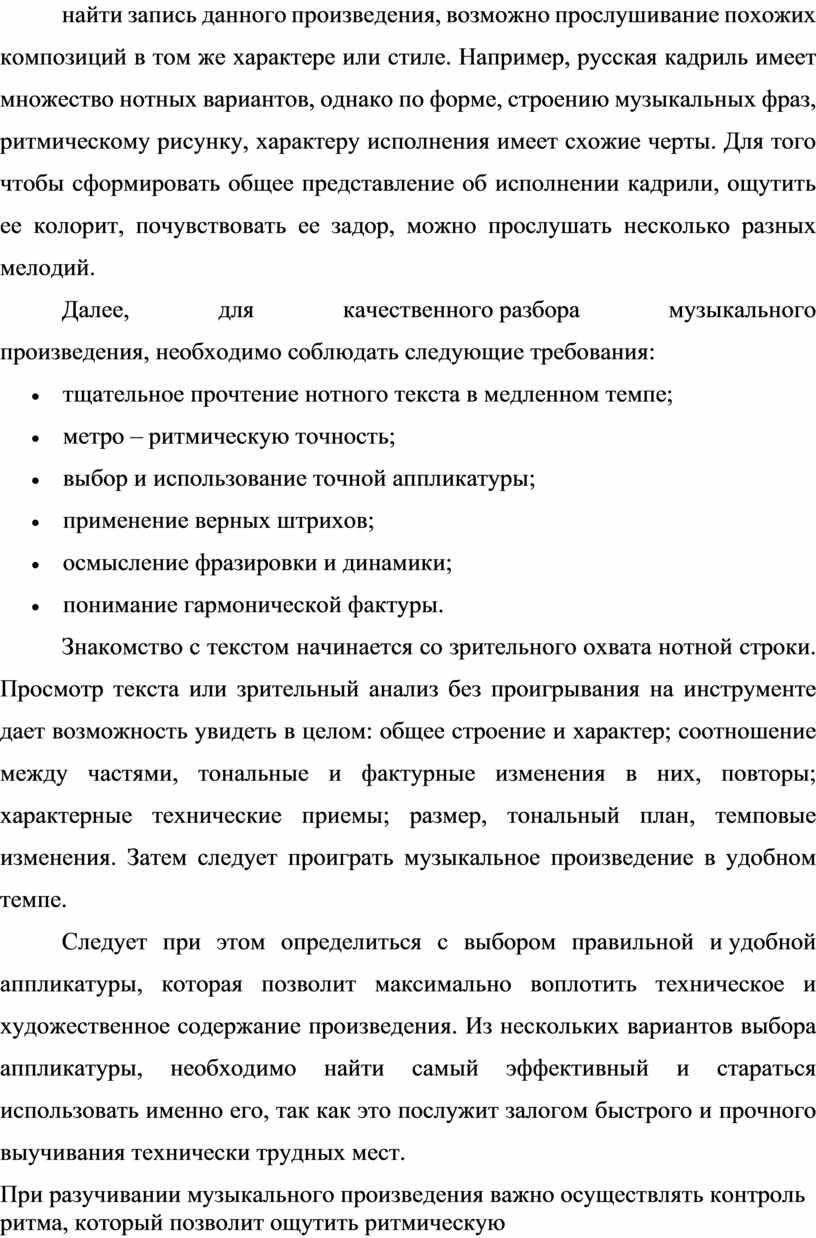 Например, русская кадриль имеет множество нотных вариантов, однако по форме, строению музыкальных фраз, ритмическому рисунку, характеру исполнения имеет схожие черты