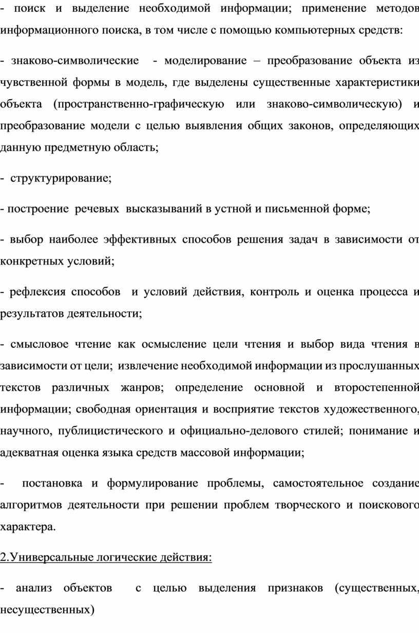 Универсальные логические действия: - анализ объектов с целью выделения признаков (существенных, несущественных)