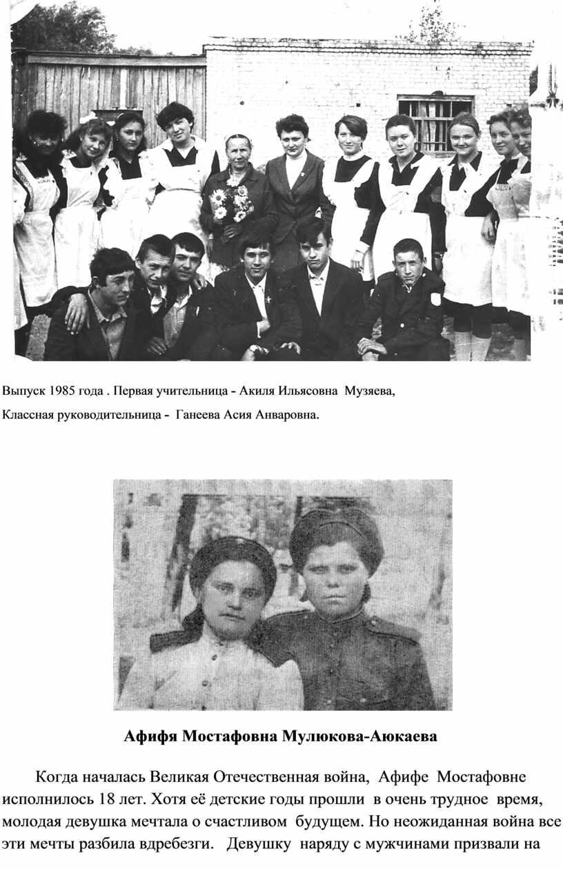 Выпуск 1985 года . Первая учительница -