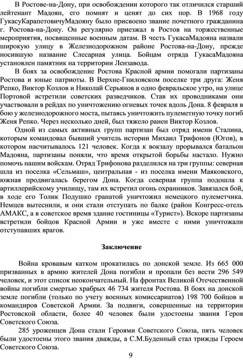В Ростове-на-Дону, при освобождении которого так отличился старший лейтенант