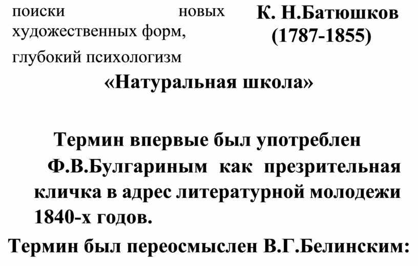 К. Н.Батюшков (1787-1855) глубокий психологизм «Натуральная школа»