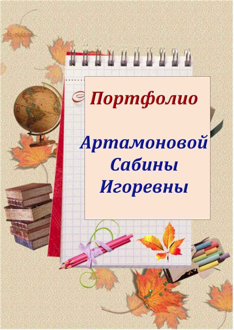 Портфолио ученицы начальной школы