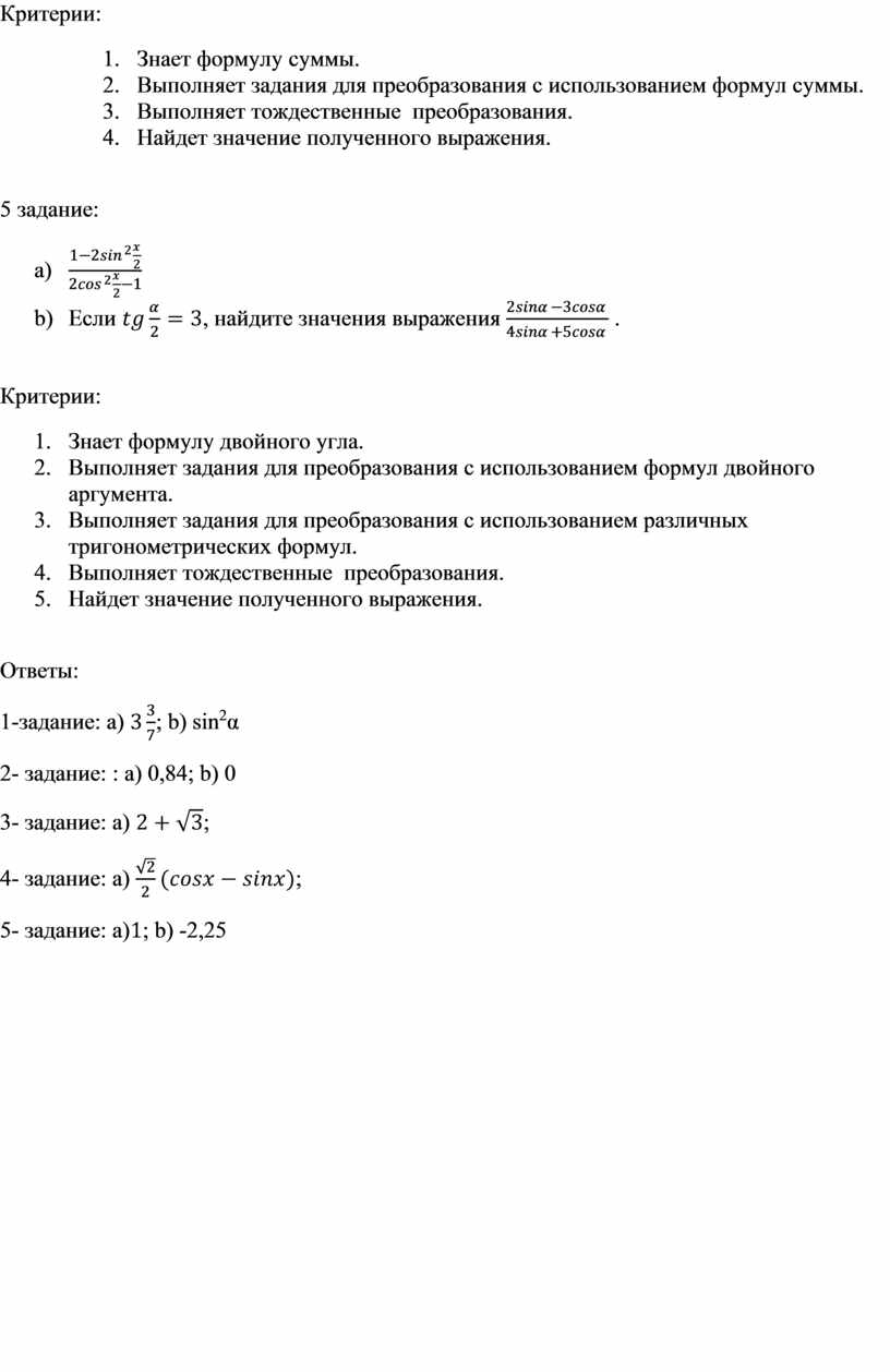 Критерии: 1. Знает формулу суммы
