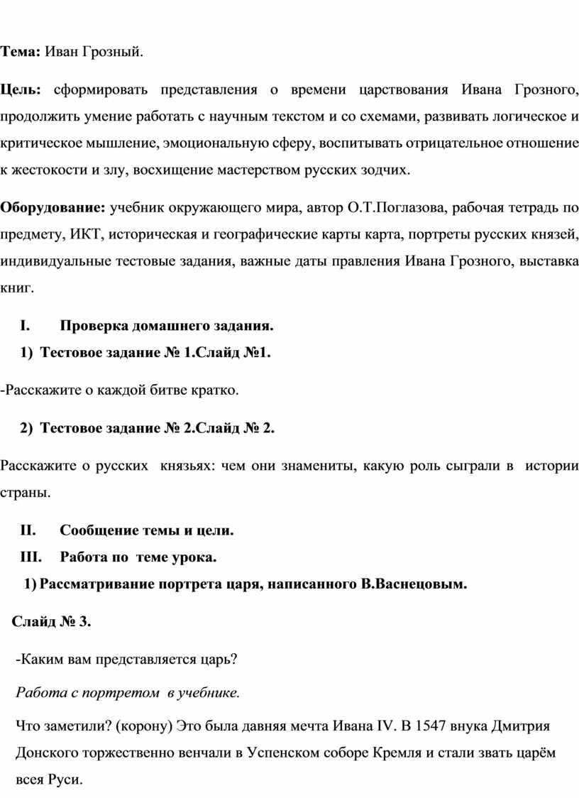 Тема: Иван Грозный. Цель: сформировать представления о времени царствования