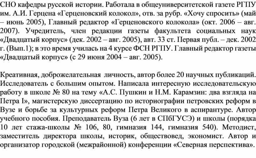 СНО кафедры русской истории. Работала в общеуниверситетской газете