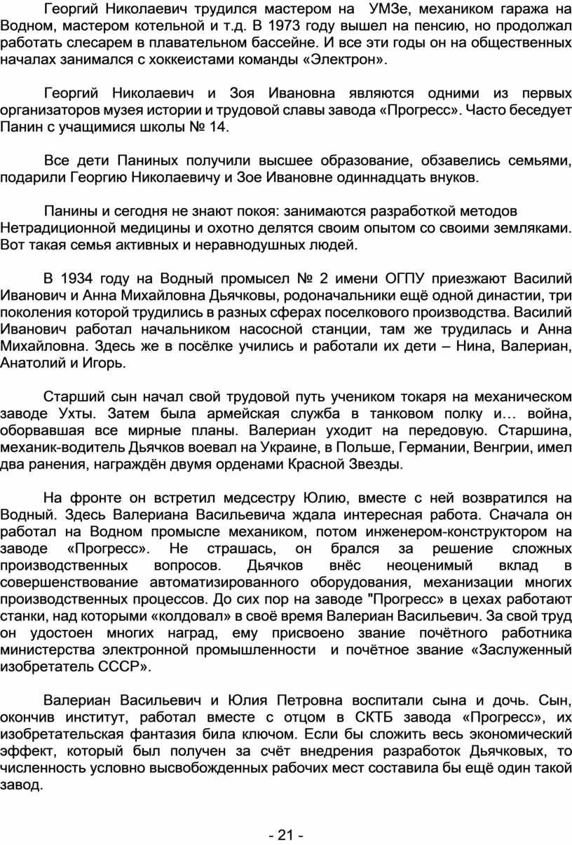 Георгий Николаевич трудился мастером на