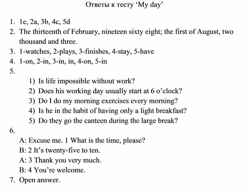 Ответы к тесту ' My day ' 1