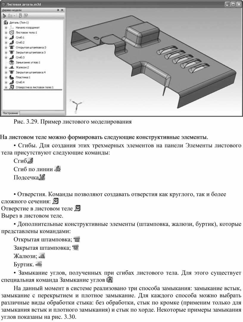 Рис. 3.29. Пример листового моделирования