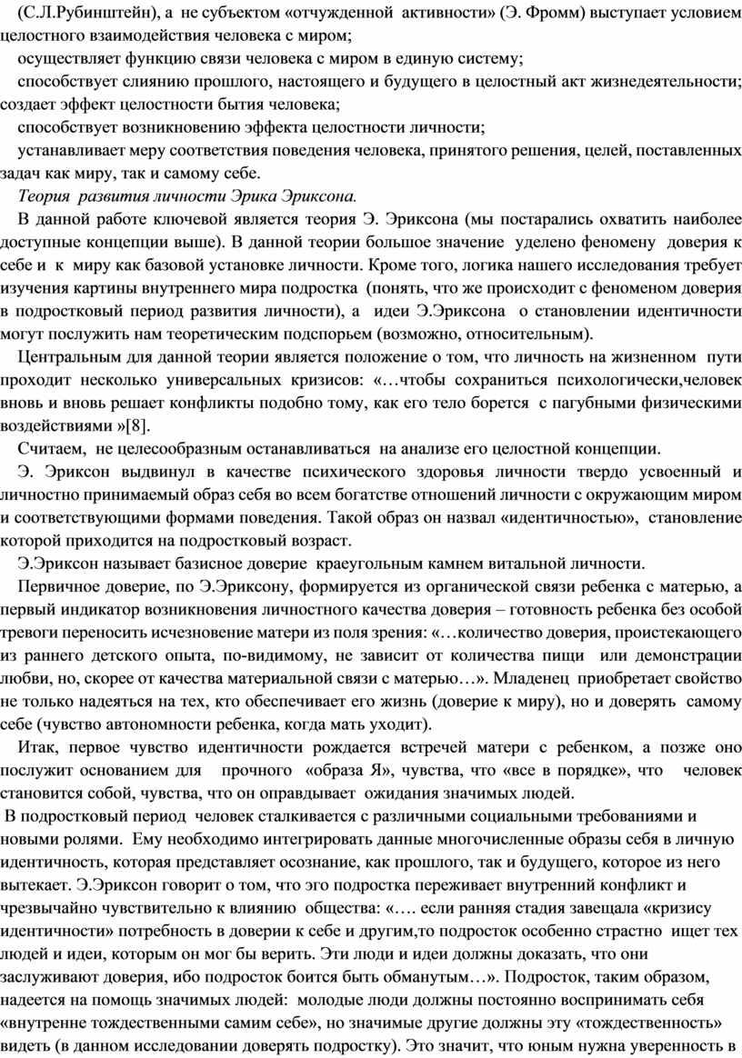 С.Л.Рубинштейн), а не субъектом «отчужденной активности» (Э