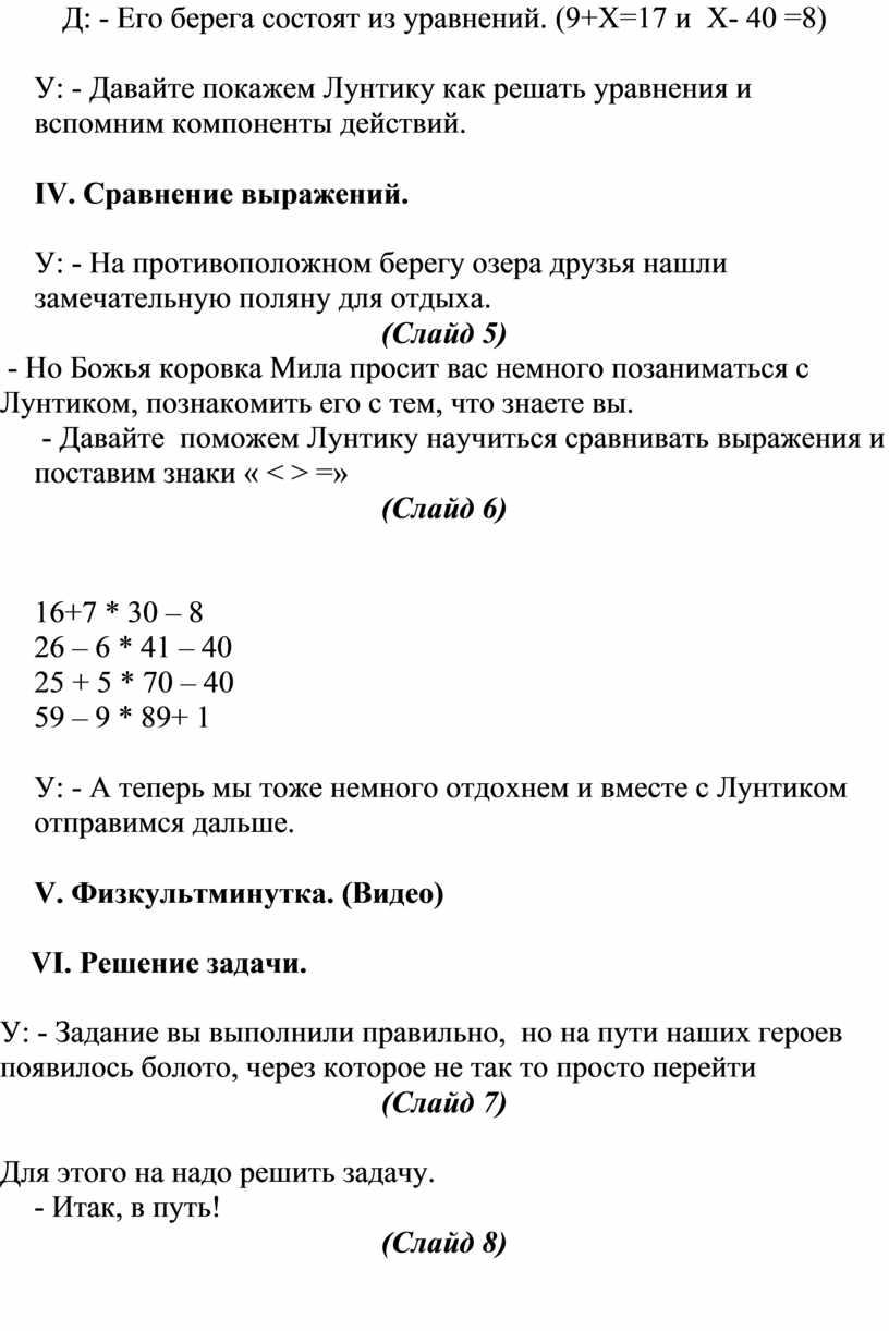 Д: - Его берега состоят из уравнений