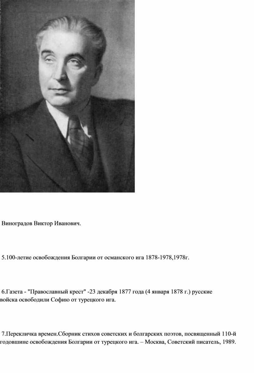 Виноградов Виктор Иванович. 5